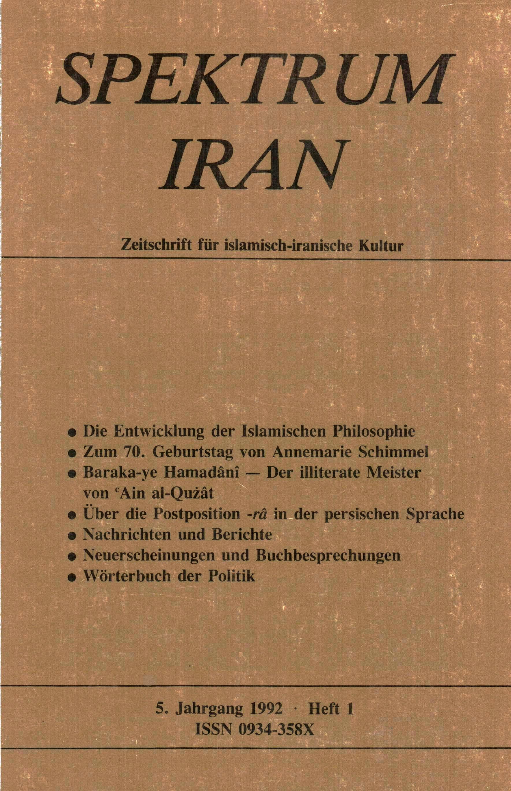Spektrum Iran 1 - 1992