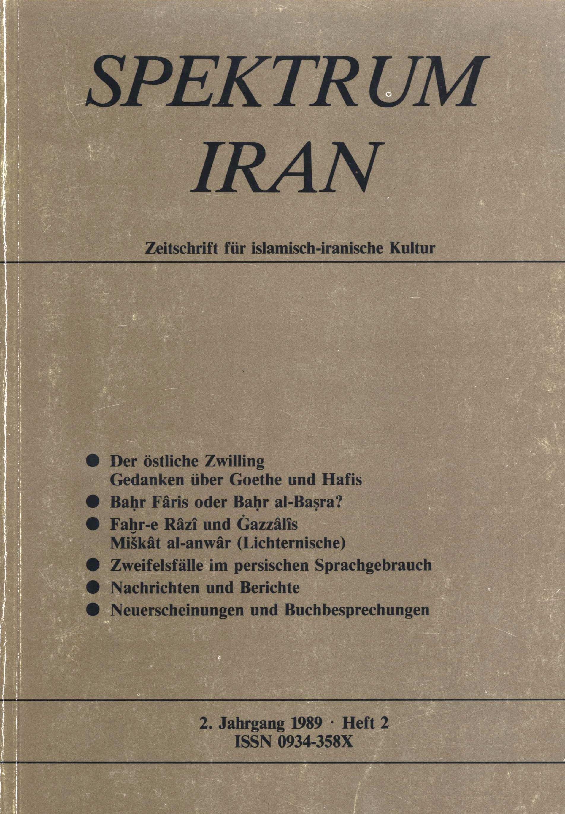 Spektrum Iran 2 - 1989