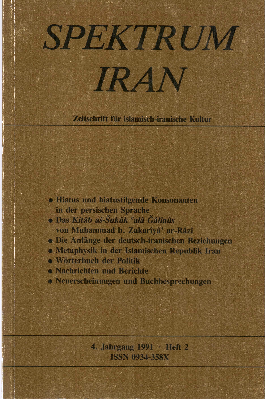 Spektrum Iran 2 - 1991