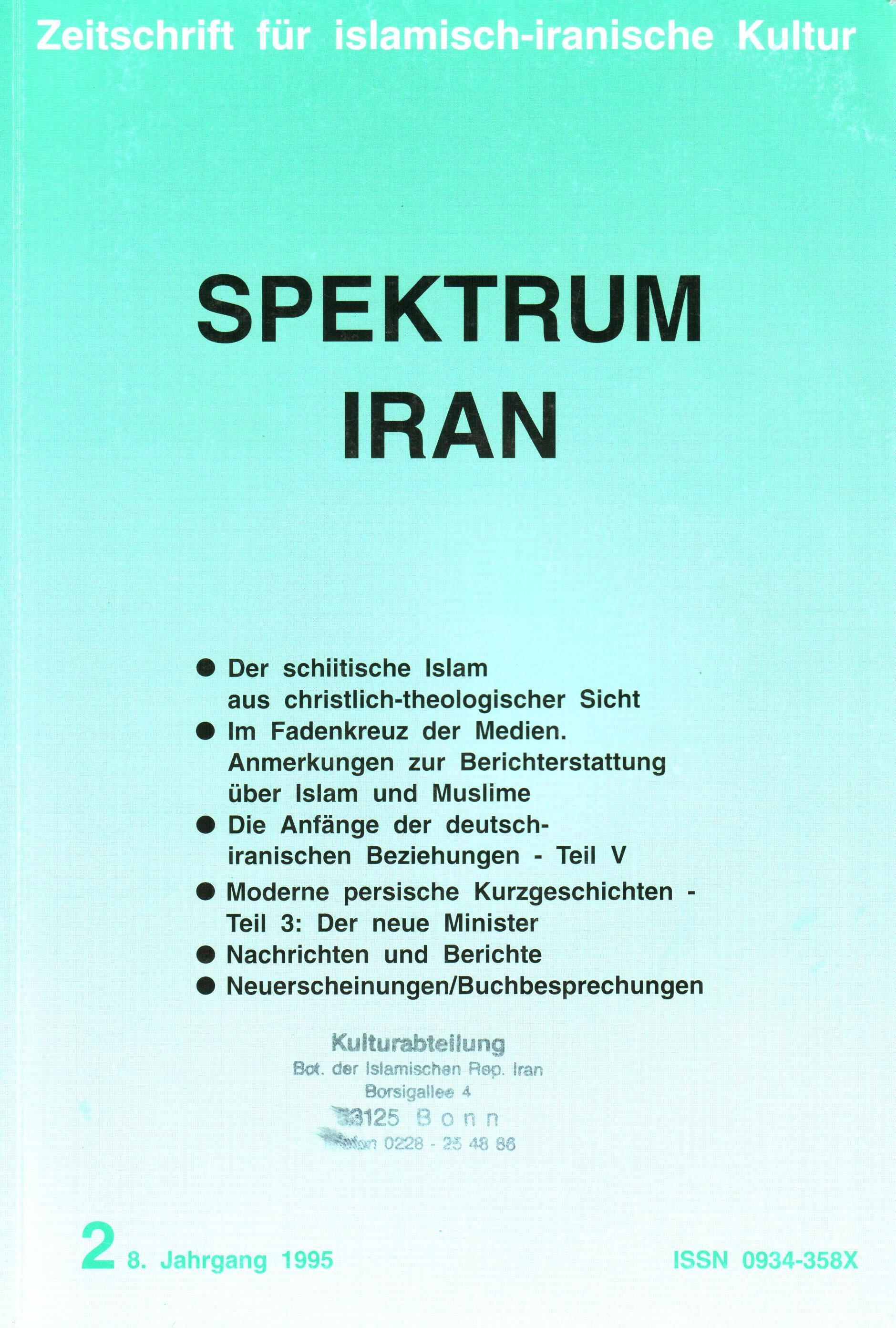Spektrum Iran 2 - 1995