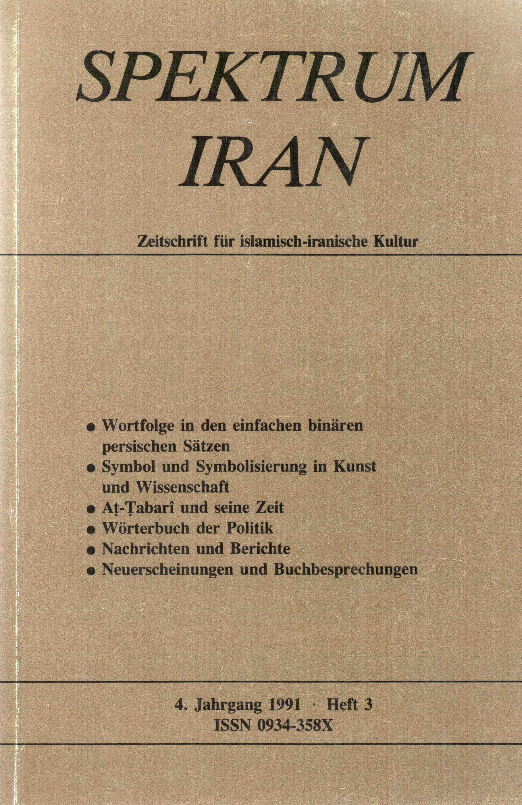 Spektrum Iran 3 - 1991