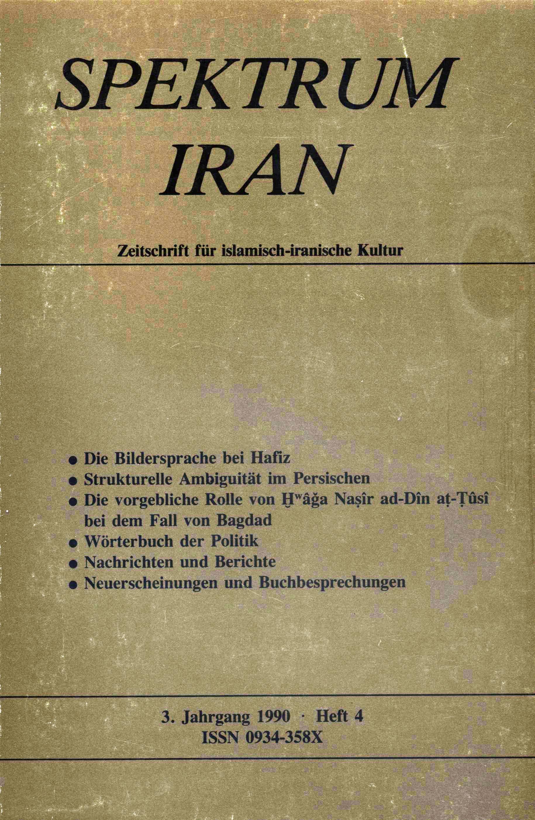 Spektrum Iran 4 - 1990