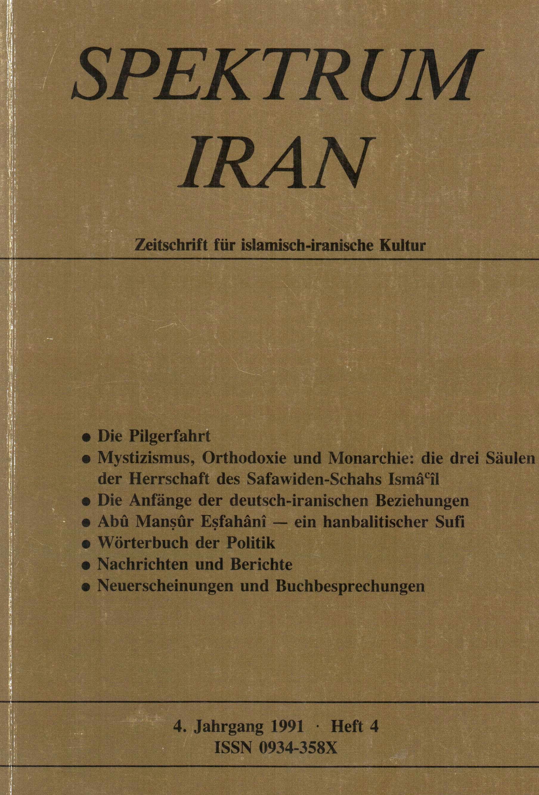 Spektrum Iran 4 - 1991