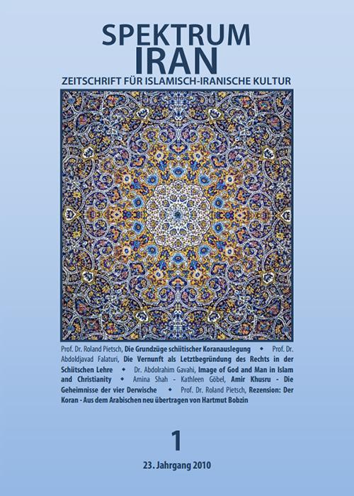 Spektrum Iran 1 - 2010